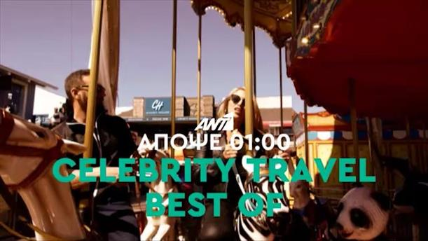 Celebrity Travel - best of - Πέμπτη 28/6